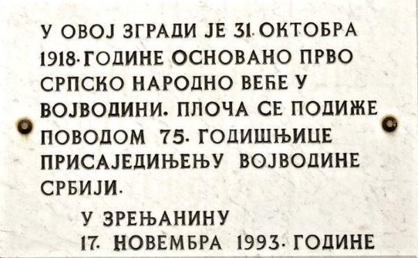 2-srpsko-narodno-vece