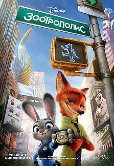 zootropolis-crtani-film