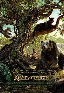 knjiga-o-dzungli-film