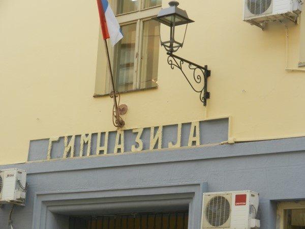 Zrenjaninska-gimnazija-natpis